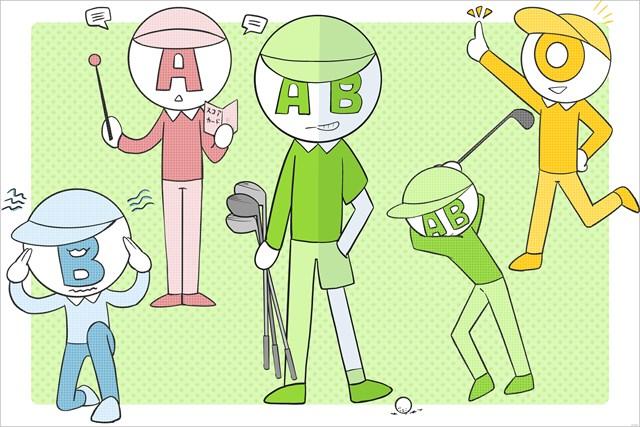 AB型ゴルファーと相性が良いのは?【血液型あるある】