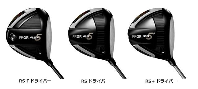 プロギア「RS 5」ドライバー フルモデルチェンジの5代目「RS」ドライバーは3モデルがラインアップ