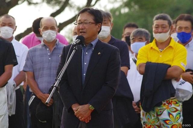 表彰式で無事開催できたことに感謝の言葉を述べた倉本昌弘会長