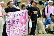 2010年 スタジオアリス女子オープン 2日目 有村智恵