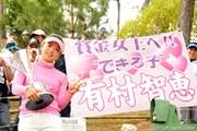 2010年 スタジオアリス女子オープン 最終日 有村智恵