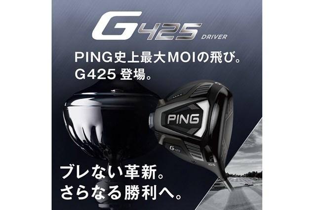 「MAX」を主役に据えたピン「G425」のブレない戦略 キービジュアルには「MAX」のみ掲載のPRも… ※提供:ピンゴルフジャパン