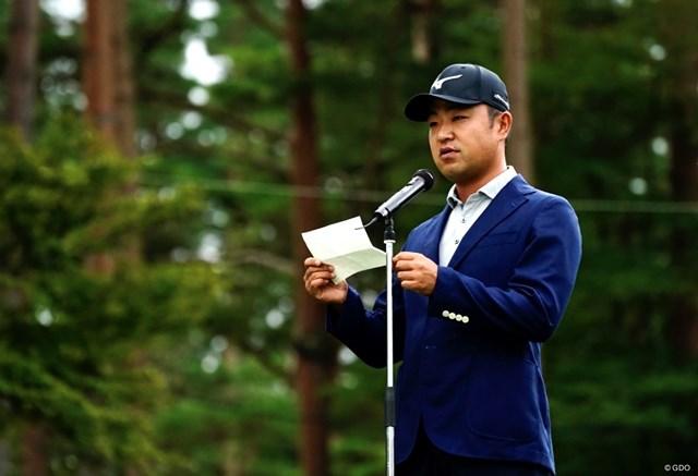 ツアー開幕のセレモニーで挨拶をする選手会長・時松隆光