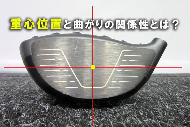 ヘッドの重心位置とボールの当たり場所によって曲がりが生じる