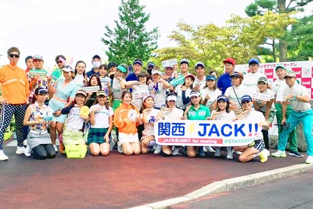 ファンたちが勝手に企画したコンペに本家ジャックバニーも絡んできた「関西Jack」コンペ。前列中央のオレンジジャケットが梅林ディレクター(提供:トッコさん)