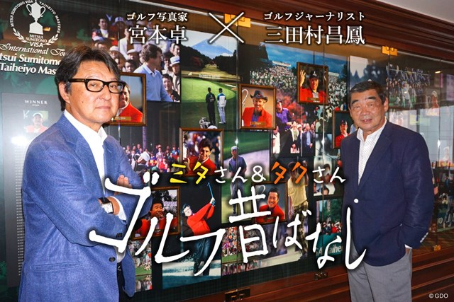 2020年 日本オープンゴルフ選手権競技 事前 ゴルフ昔ばなし 9月にオープンしたばかりの「太平洋クラブ銀座」にて、日本を代表する歴史的な大会を紐解きます