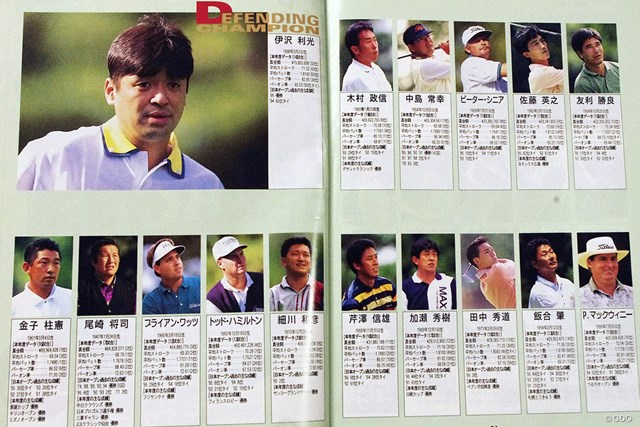 1996年の大会冊子(画像資料提供:日本ゴルフ協会)