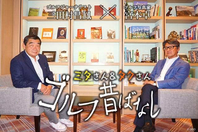 2020年 日本オープンゴルフ選手権競技 事前 ゴルフ昔ばなし ゴルフ昔ばなしは「日本オープン」の外国人優勝者に焦点を合わせます