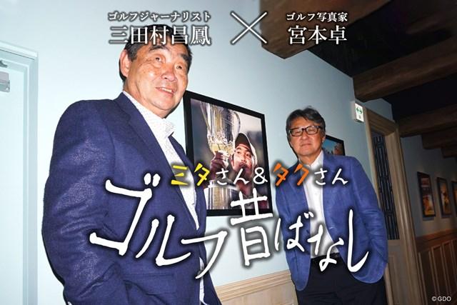 「日本オープン」編の最終回。プロに転身する金谷拓実選手を掘り下げます