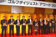 2010年 ゴルフダイジェスト アワード 受賞者たち