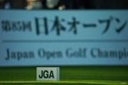 2020年 日本オープンゴルフ選手権競技 4日目 ティグランド