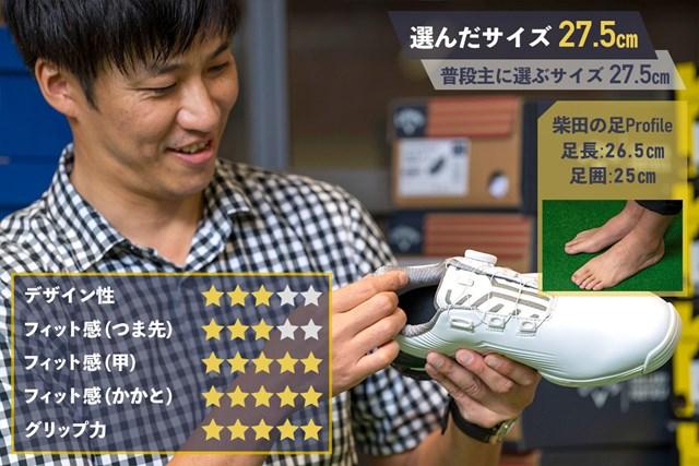 ブリヂストン「ゼロ・スパイク バイター ツアー」 ブリヂストン「ゼロ・スパイク バイター ツアー」GDO柴田の評価