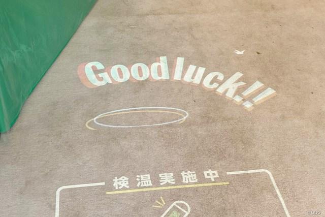 2020年 樋口久子 三菱電機レディスゴルフトーナメント クラブハウス入り口 光のアニメーションを用いて「Good Luck」の文字。これで入場が認められる