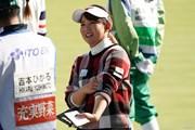 2020年 伊藤園レディスゴルフトーナメント 初日 吉本ひかる