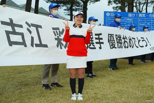 2020年 大王製紙エリエールレディスオープン  最終日 古江彩佳 強い、強い20歳。古江彩佳が今季最多3勝目をマークした