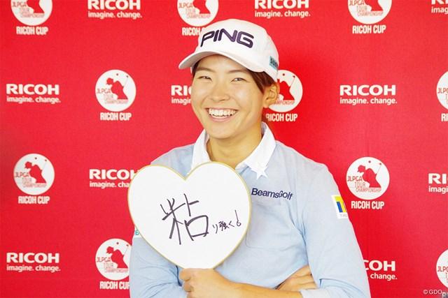 2020年 LPGAツアーチャンピオンシップリコーカップ 事前 渋野日向子 今年一年を漢字一文字で表すと…