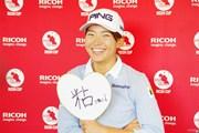 2020年 LPGAツアーチャンピオンシップリコーカップ 事前 渋野日向子