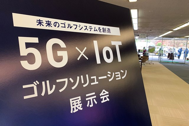 5G×IoTゴルフソリューション展示会 5G×IoTゴルフソリューション