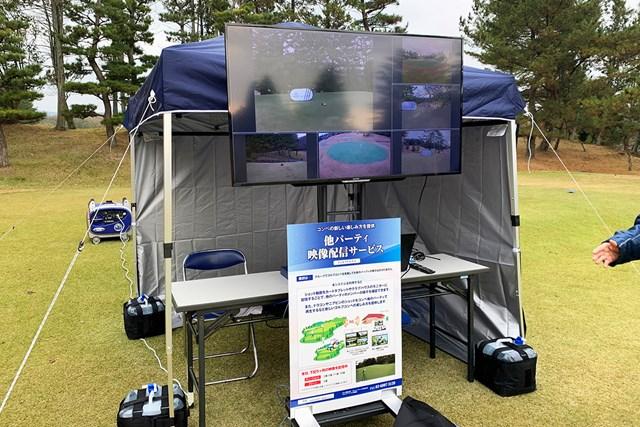 5G×IoTゴルフソリューション展示会 他パーティ映像配信サービスのコンセプトモデル
