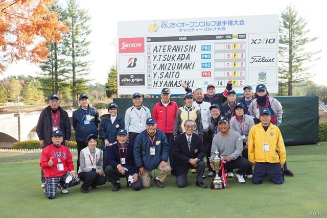 2020年 のじぎくオープン 参加者 優勝した寺西明と鈴木会長、ボランティアたち