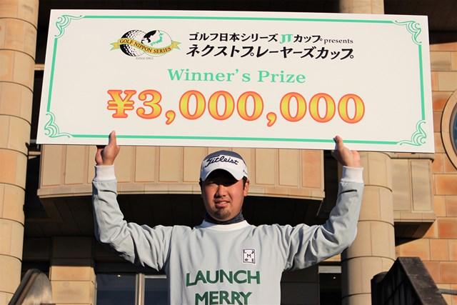 2020年 ネクストプレーヤーズカップ 副田裕斗 300万円をゲット。オムツ代になるでしょう(大会提供)