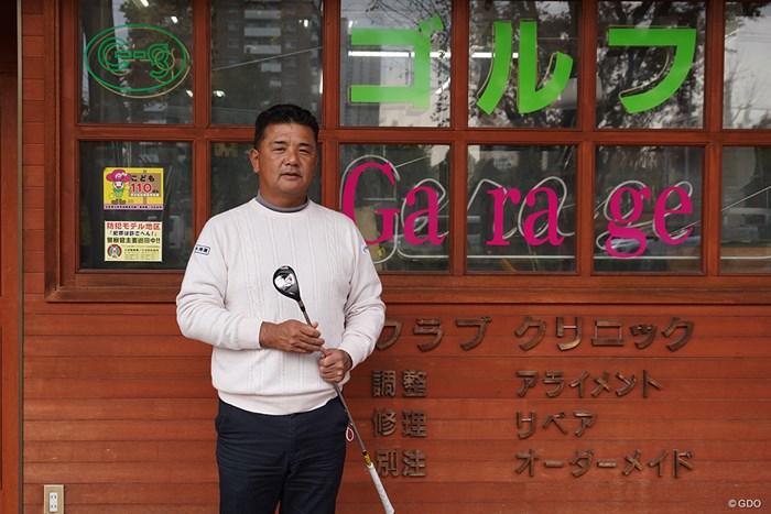 寺西が2014年から通う大阪市の工房・ゴルフギャレーヂで。日本プロゴルフ協会会長の倉本昌弘も通っているとか 2020年 寺西明