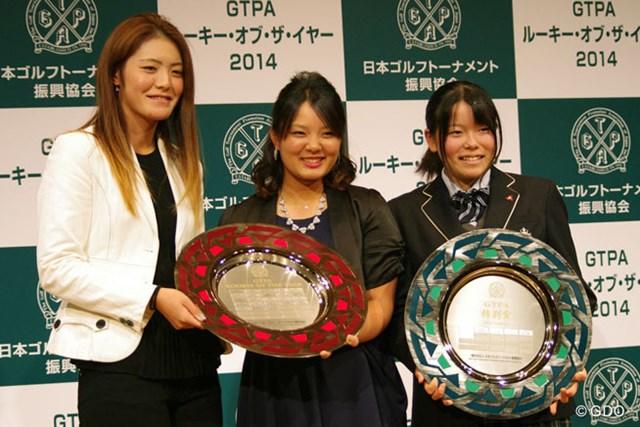 2014年 GTPAルーキー・オブ・ザ・イヤーの表彰式 渡邉彩香、鈴木愛、勝みなみ 勝みなみ(一番右)は当時高校一年生のアマチュアだった