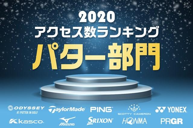 2020年アクセス数ランキング 最も注目された【パター部門】ベスト10 2020年発売モデルに限定してランキングを作成(※1月1日~12月15日までの集計)