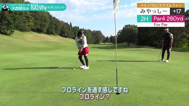 大西翔太の100切りマネジメント プロライン?