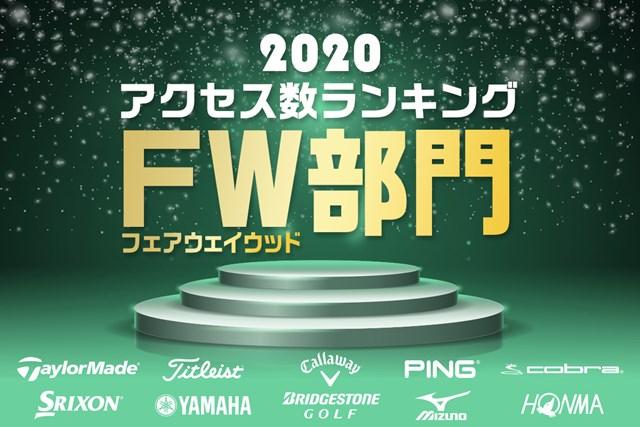 最も注目されたフェアウェイウッドBEST10【2020年アクセス数ランキング】 2020年発売モデルに限定してランキングを作成(※1月1日~12月15日までの集計)
