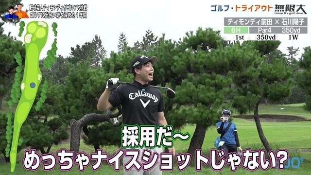 野球芸人ティモンディのゴルフ・トライアウト無限大 コースデビュー