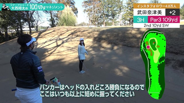 大西翔太の100切りマネジメント 上手く脱出できるか!?