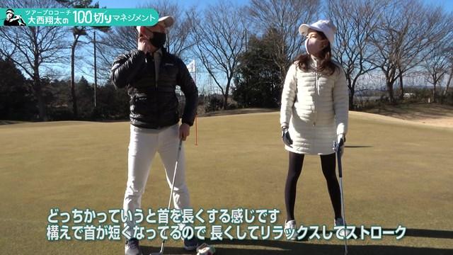 大西翔太の100切りマネジメント キリン!?