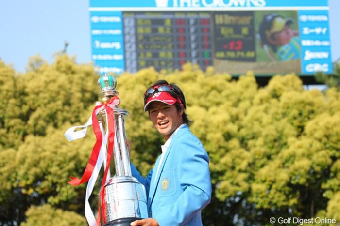 歴史ある大会で歴史に残るスコアをたたき出して優勝を果たした石川遼 2010年 中日クラウンズ 最終日 石川遼