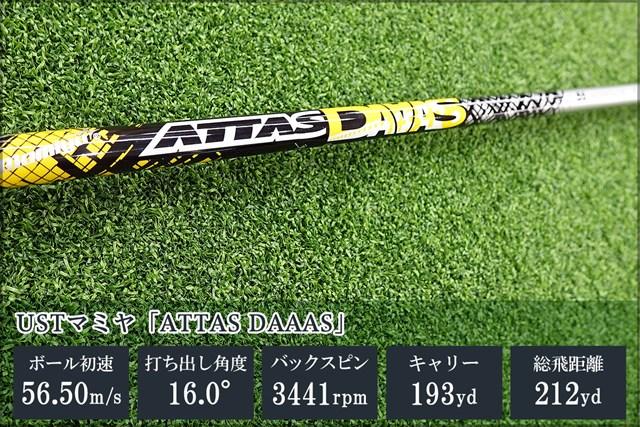 新製品レポート ATTAS DAAAS 手元から中間にかけてしなり、厚くインパクトして低スピンを打ちやすい「ATTAS DAAAS」