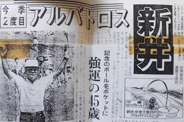 2021年 残したいゴルフ記録 新井規矩雄 1989年「新潟オープン」で通算3回目のアルバトロスを報じる新聞の切り抜き(武藤一彦氏提供)