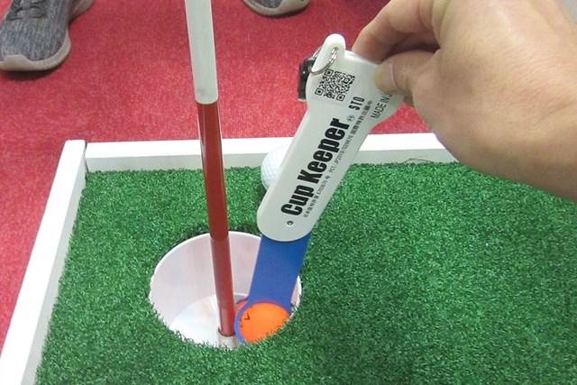 ピンを挿した状態のボールを拾いやすいという「カップキーパー」