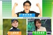 2021年 アクサレディスゴルフトーナメント in MIYAZAKI 事前