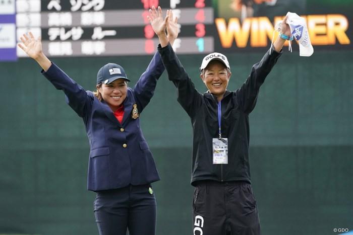 キャディーのツッチーとバンザイ 2021年 アクサレディスゴルフトーナメント in MIYAZAKI 最終日 岡山絵里