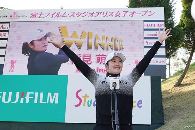 2021年 富士フイルム・スタジオアリス女子オープン 最終日 稲見萌寧 優勝を決め笑顔でバンザイ