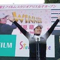 優勝を決め笑顔でバンザイ 2021年 富士フイルム・スタジオアリス女子オープン 最終日 稲見萌寧