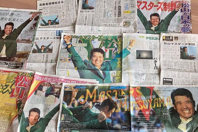 2021年 マスターズ 4日目 新聞 松山のマスターズ制覇を伝える13日の新聞各紙
