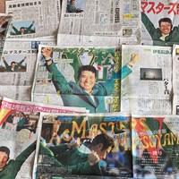 松山のマスターズ制覇を伝える13日の新聞各紙 2021年 マスターズ 4日目 新聞