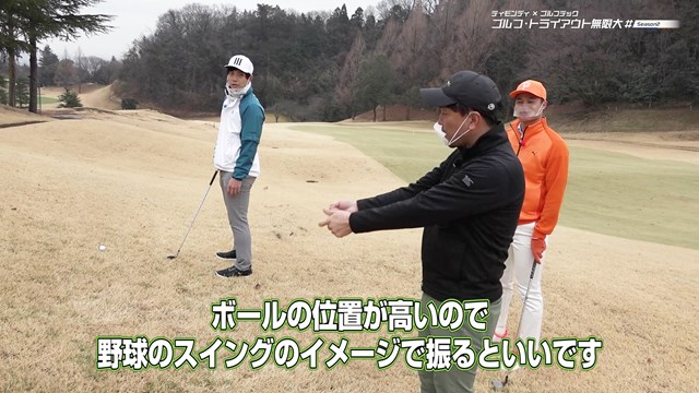 ティモンディが傾斜地での打ち方を学ぶ つま先上りは野球のイメージ?