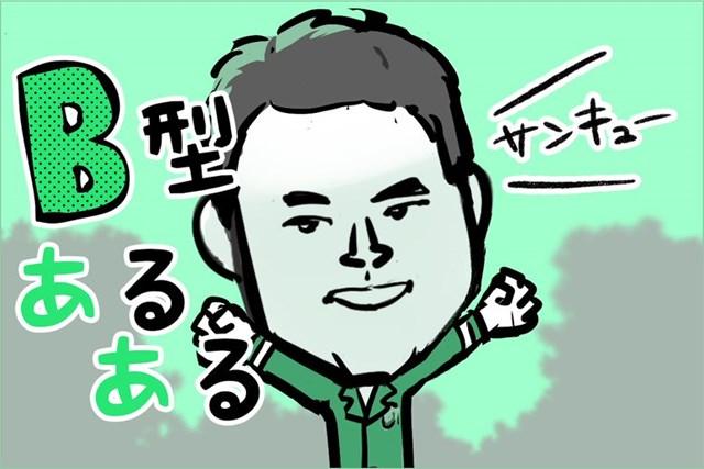 松山英樹、笹生優花らに学ぶメンタル術【B型ゴルファーあるある】