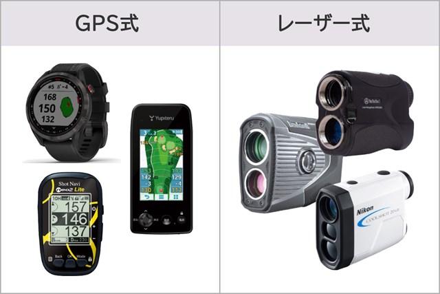 《2021年》正確性が人気のレーザー式ゴルフ距離計おすすめ5選 GPS式(左)とレーザー式(右)