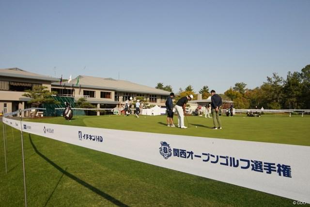 2021年 関西オープンゴルフ選手権競技 事前 会場 あす開幕を迎える関西オープン