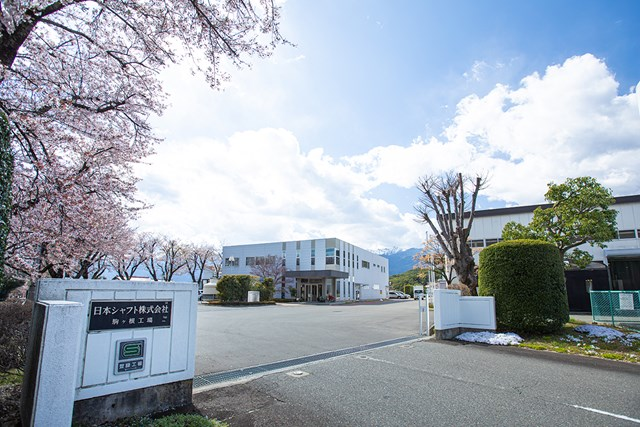 日本シャフト 開発秘話 南アルプスをのぞむ美しい景観に囲まれた駒ヶ根工場。敷地内には小川も流れ自然豊かな環境が整っている(撮影:落合隆仁)