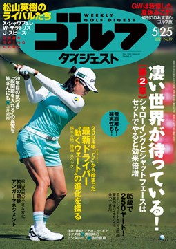 週刊ゴルフダイジェスト5/25号 表紙