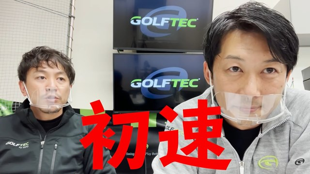 ミタナラバコウタロウ TSiシリーズ タイトリスト「TSi」シリーズの特長は「初速」!